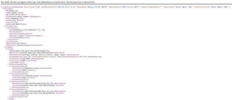 Битрикс xml файл заказа битрикс section page url